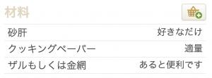 スクリーンショット 2015-06-20 午後9.42.40