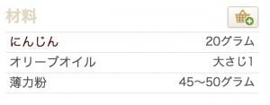 スクリーンショット 2015-06-21 16.34.54