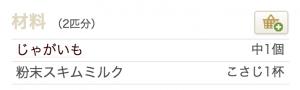スクリーンショット 2015-06-21 18.49.55
